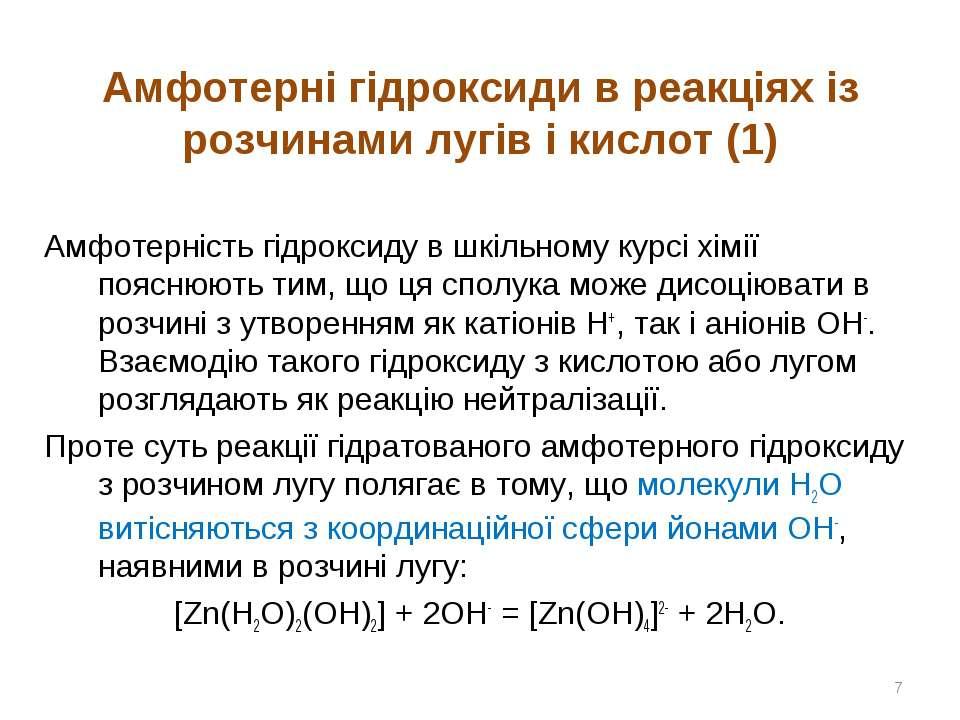 Амфотерні гідроксиди в реакціях із розчинами лугів і кислот (1) Амфотерність ...