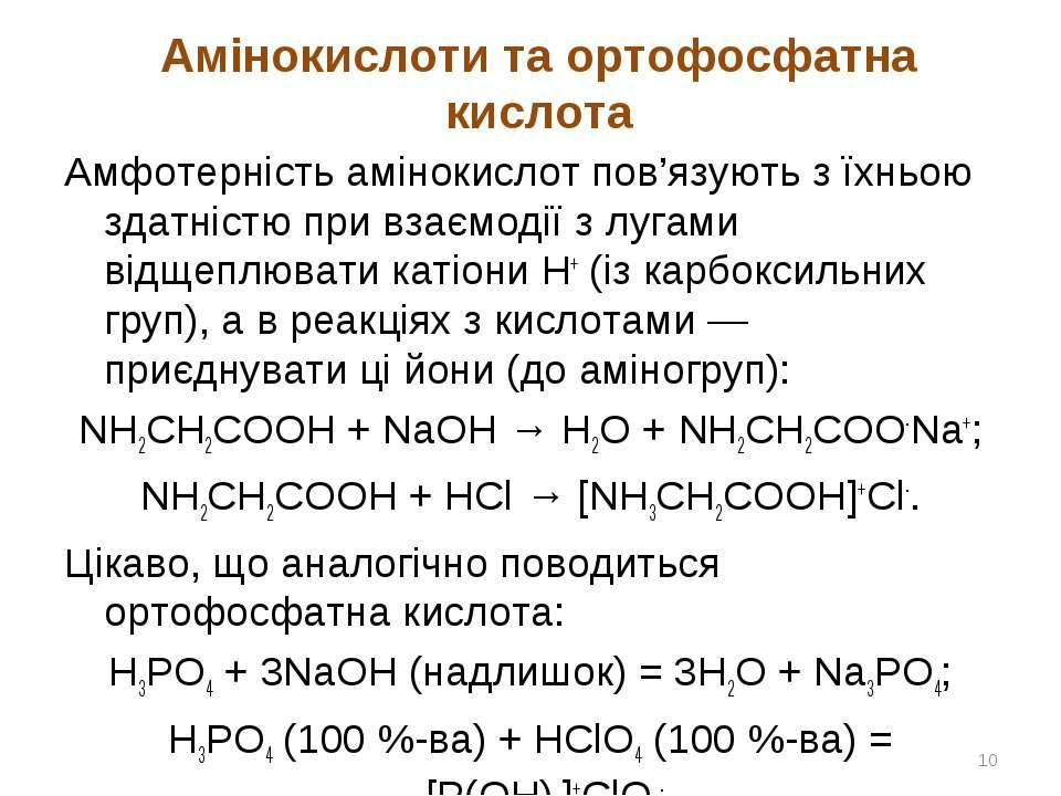 Амінокислоти та ортофосфатна кислота Амфотерність амінокислот пов'язують з їх...
