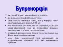 Бупренорфін частковий агоніст мю-опіоїдних рецепторів діє довше, ніж морфін (...