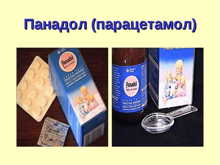 Панадол (парацетамол)