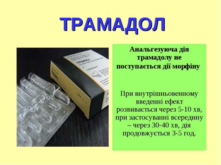 ТРАМАДОЛ Анальгезуюча дія трамадолу не поступається дії морфіну При внутрішнь...