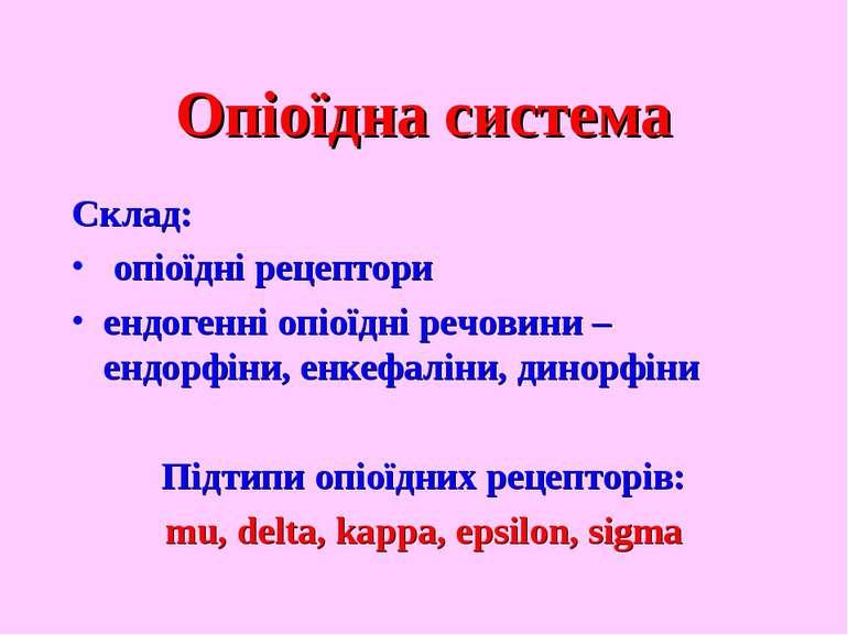 Опіоїдна система Склад: опіоїдні рецептори ендогенні опіоїдні речовини – ендо...