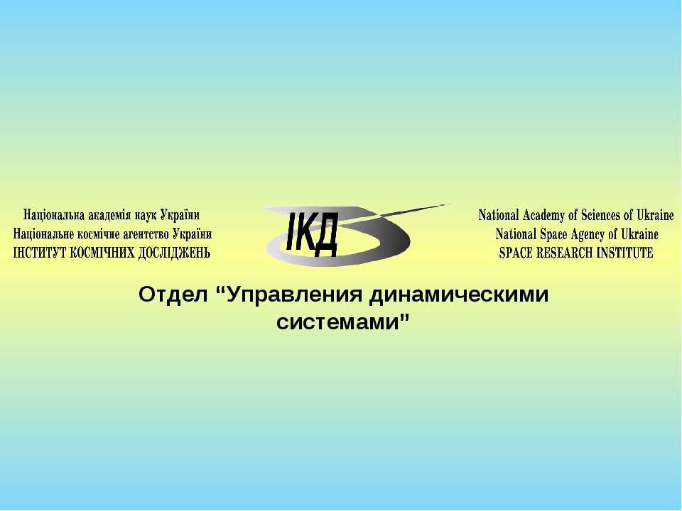 """Отдел """"Управления динамическими системами"""""""