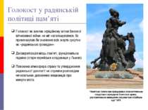 "Голокост у радянській політиці пам'яті ""Памятник Советским гражданам и военно..."
