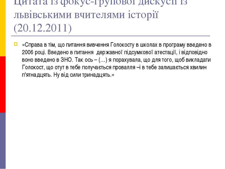 Цитата із фокус-групової дискусії із львівськими вчителями історії (20.12.201...