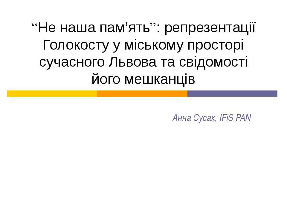 """""""Не наша пам'ять"""": репрезентації Голокосту у міському просторі сучасного Льво..."""