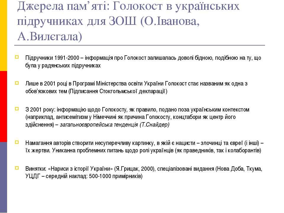 Джерела пам'яті: Голокост в українських підручниках для ЗОШ (О.Іванова, А.Вил...