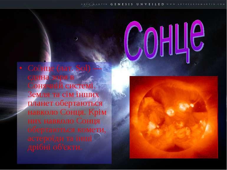 Со нце (лат. Sol) — єдина зоря в Сонячній системі. Земля та сім інших планет ...