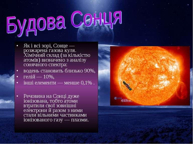 Як і всі зорі, Сонце — розжарена газова куля. Хімічний склад (за кількістю ат...