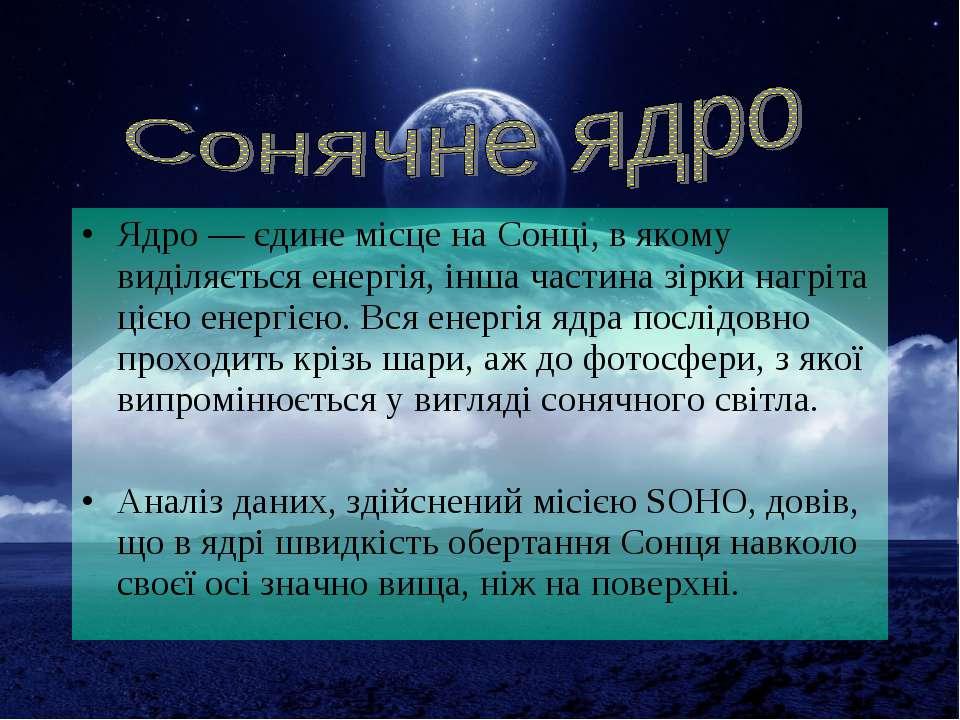 Ядро — єдине місце на Сонці, в якому виділяється енергія, інша частина зірки ...