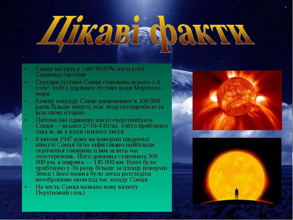 Сонце містить у собі 99,87% маси усієї Сонячної системи Середня густина Сонця...