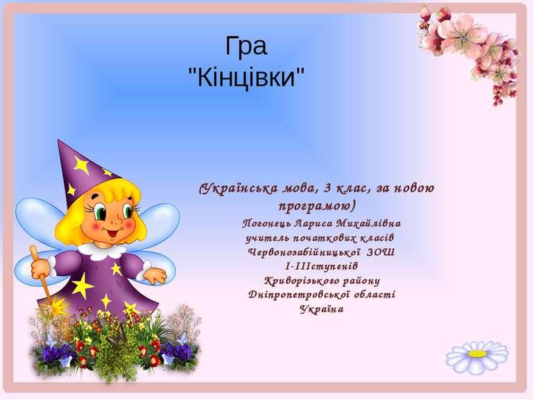 """Гра """"Кінцівки"""" Погонець Лариса Михайлівна учитель початкових класів Червоноза..."""