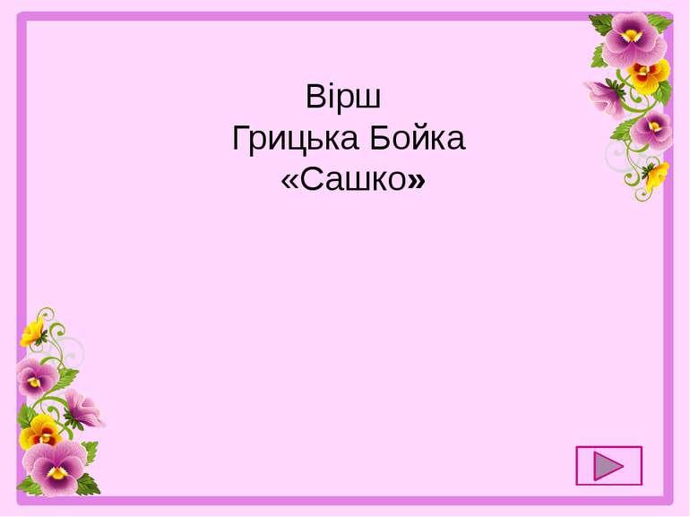 Вірш Грицька Бойка «Сашко»