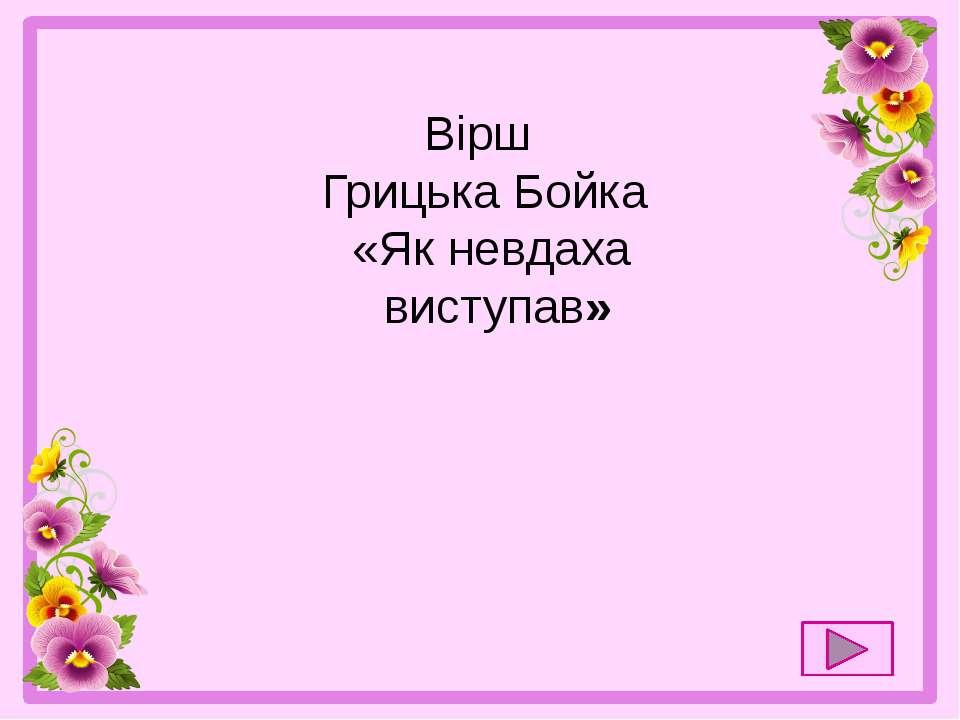 Вірш Грицька Бойка «Як невдаха виступав»