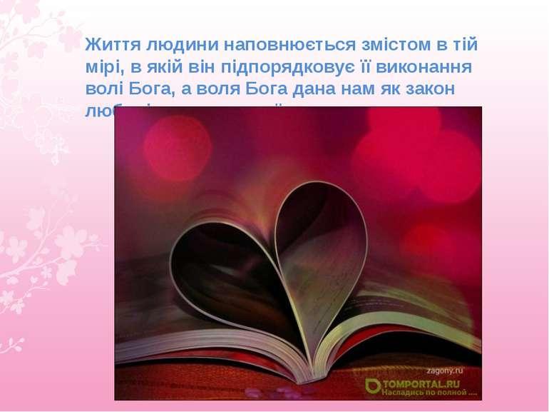 Життя людини наповнюється змістом в тій мірі, в якій він підпорядковує її вик...