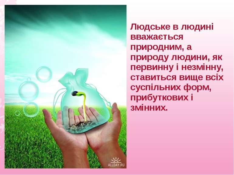 Людське в людині вважається природним, а природу людини, як первинну і незмін...