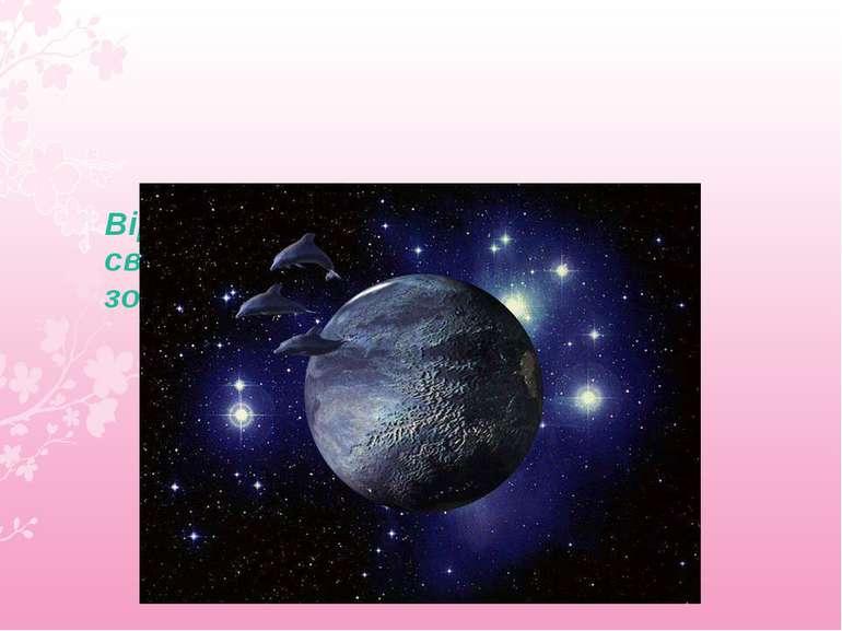 Віра є свідомість людиною такого свого положення в світі, яке зобов'язує його...