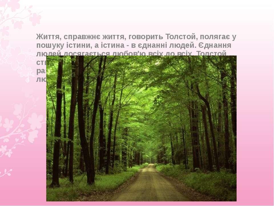 Життя, справжнє життя, говорить Толстой, полягає у пошуку істини, а істина - ...