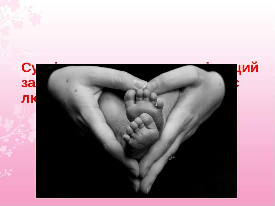 Сутність людського життя і вищий закон, який має керувати нею, є любов.