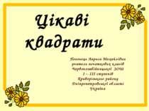 Цікаві квадрати Погонець Лариса Михайлівна учитель початкових класів Червоноз...