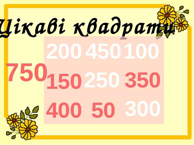 Цікаві квадрати 100 200 750 350 450 250 300 150 400 50