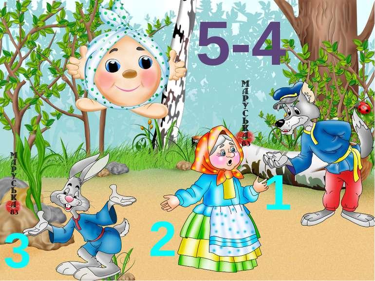 10-4=6 9-4=5 8-4=4 7-4=3 6-4=2 5-4=1