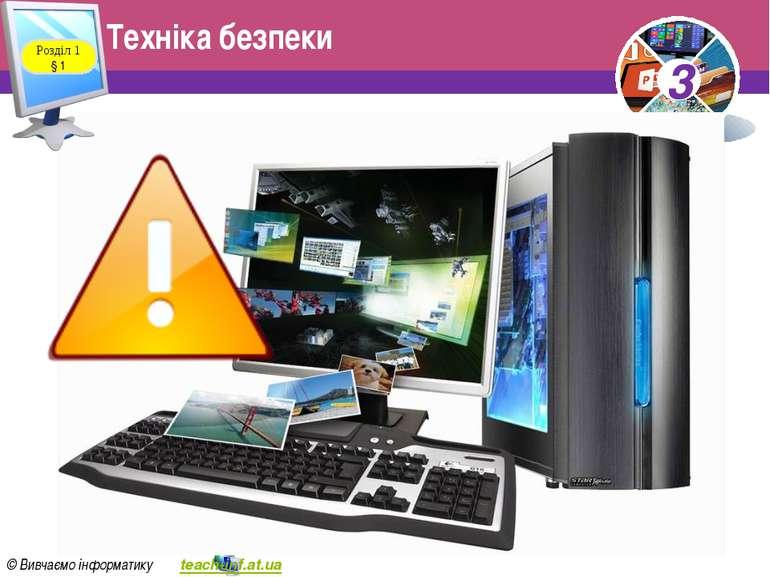 Техніка безпеки Розділ 1 § 1 3 © Вивчаємо інформатику teach-inf.at.ua 3