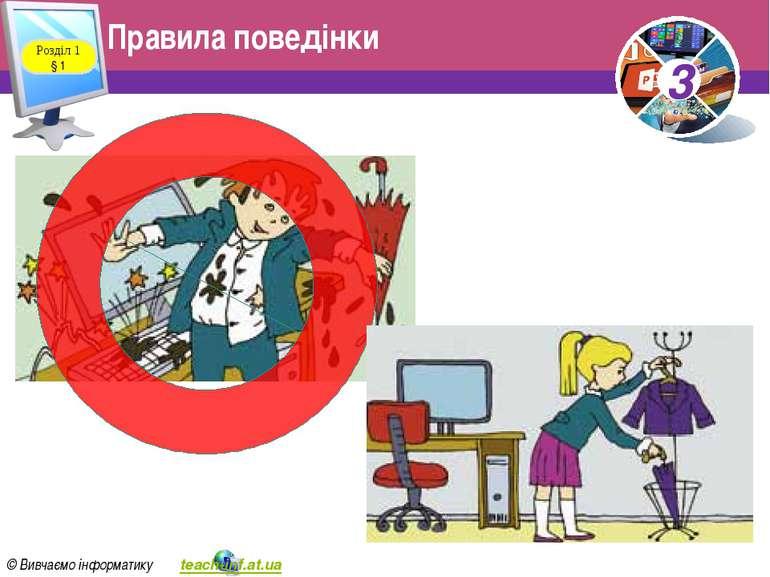 Правила поведінки Розділ 1 § 1 3 © Вивчаємо інформатику teach-inf.at.ua 3