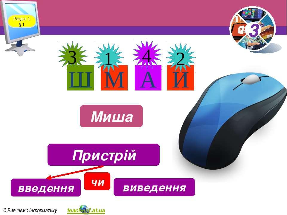 М И А 3 4 2 Ш 1 Розділ 1 § 1 Миша Пристрій введення виведення чи 3 © Вивчаємо...
