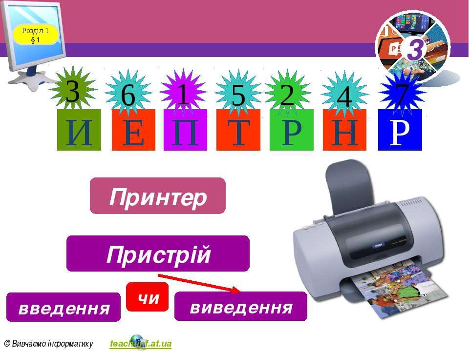 Е Т П Р 3 1 5 2 Н Р 4 7 И 6 Розділ 1 § 1 Принтер Пристрій введення виведення ...