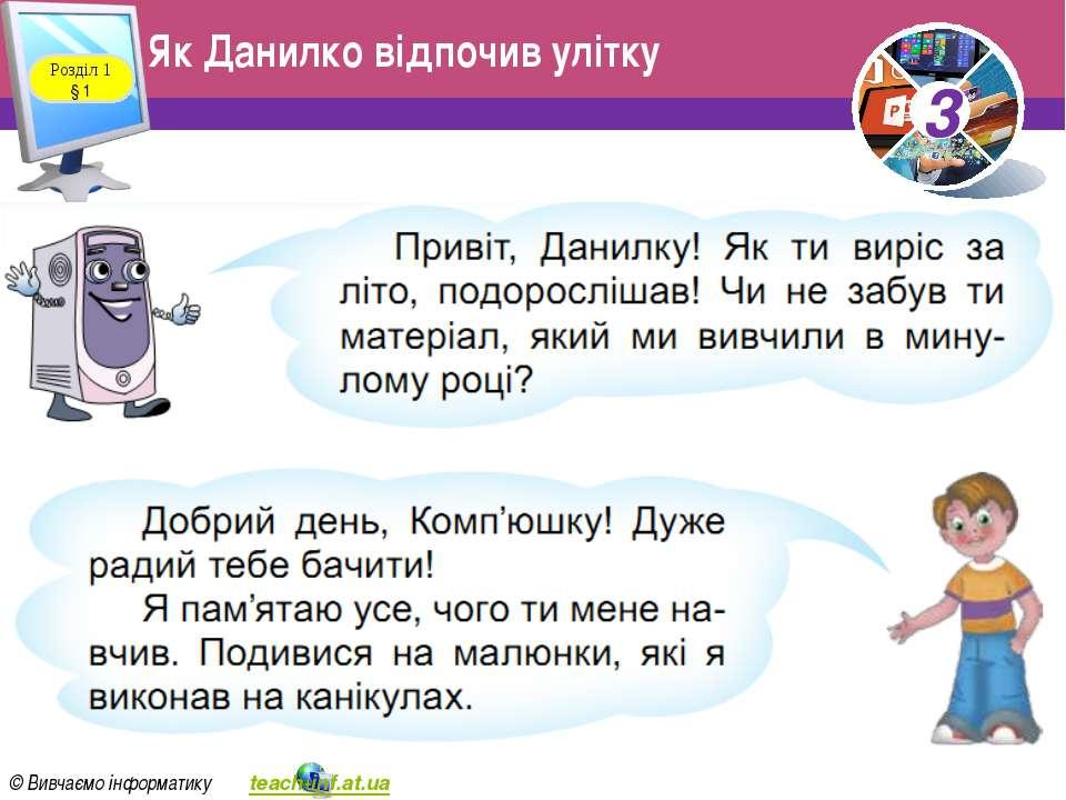 Як Данилко відпочив улітку Розділ 1 § 1 3 © Вивчаємо інформатику teach-inf.at...