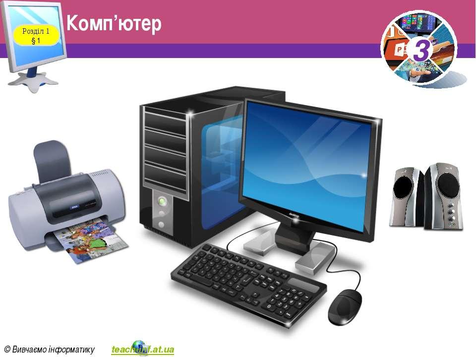 Комп'ютер Розділ 1 § 1 3 © Вивчаємо інформатику teach-inf.at.ua 3