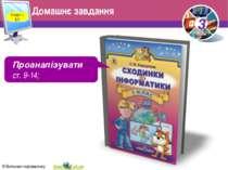 Домашнє завдання Розділ 1 § 2 Проаналізувати ст. 9-14; 3 © Вивчаємо інформати...