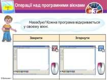 Операції над програмними вікнами Розділ 1 § 2 3 © Вивчаємо інформатику teach-...