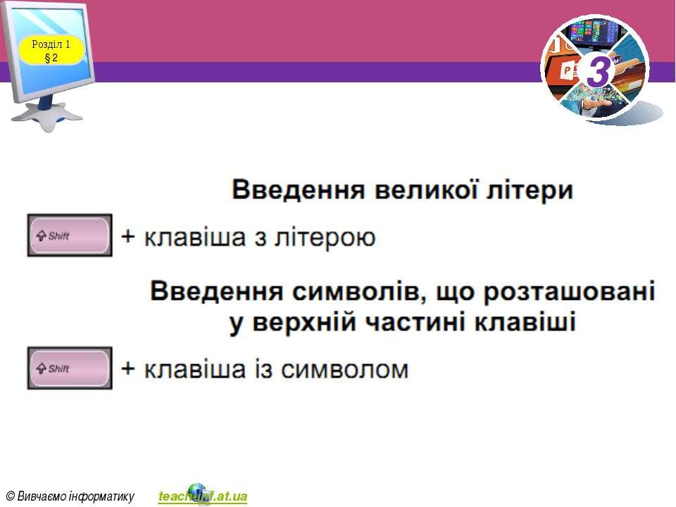 Розділ 1 § 2 3 © Вивчаємо інформатику teach-inf.at.ua 3