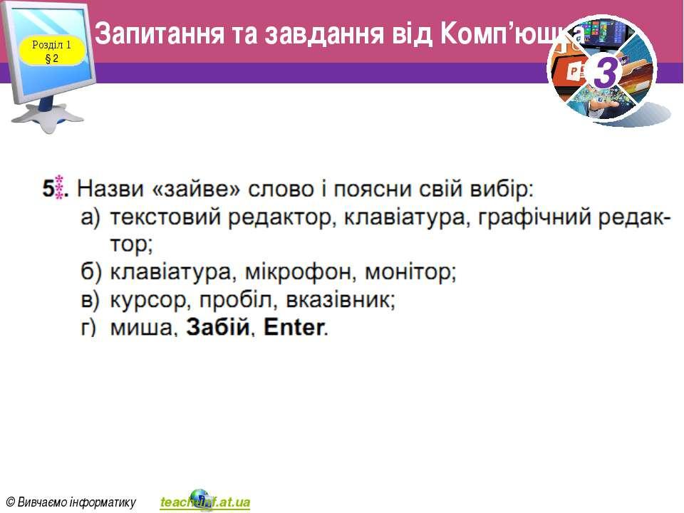 Запитання та завдання від Комп'юшка Розділ 1 § 2 3 © Вивчаємо інформатику tea...