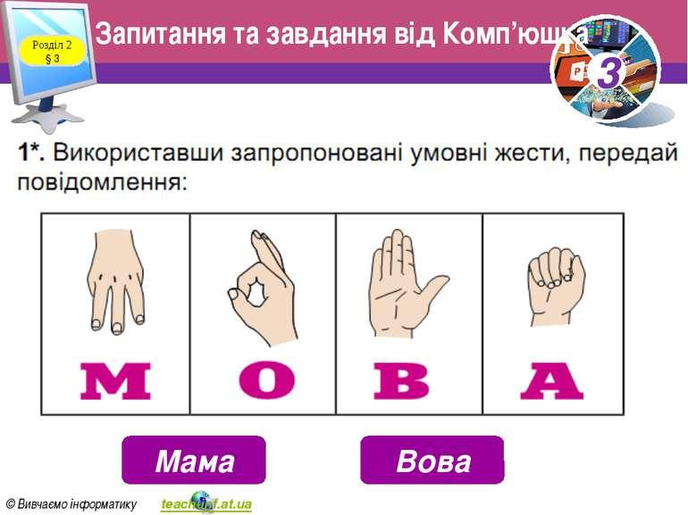 Запитання та завдання від Комп'юшка Розділ 2 § 3 Мама Вова 3 © Вивчаємо інфор...
