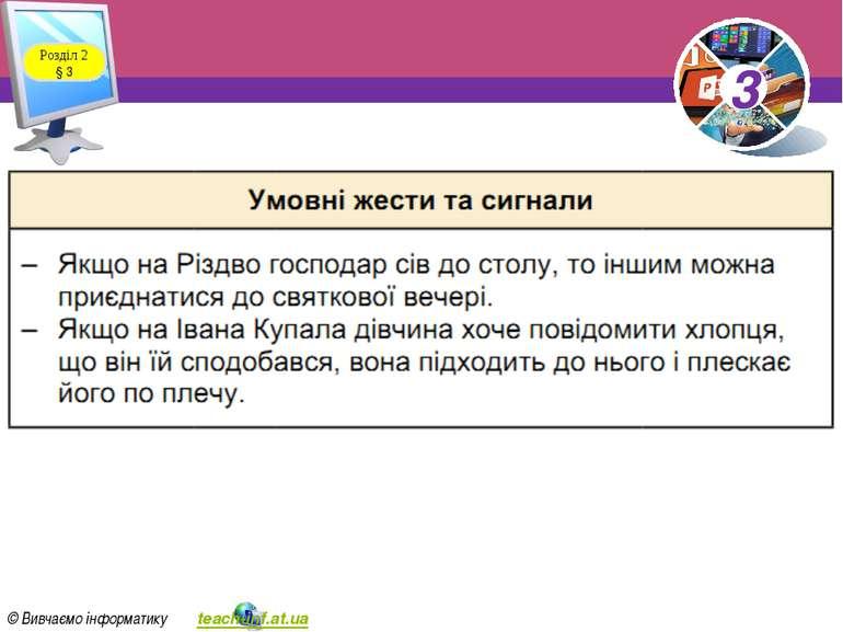 Розділ 2 § 3 3 © Вивчаємо інформатику teach-inf.at.ua 3