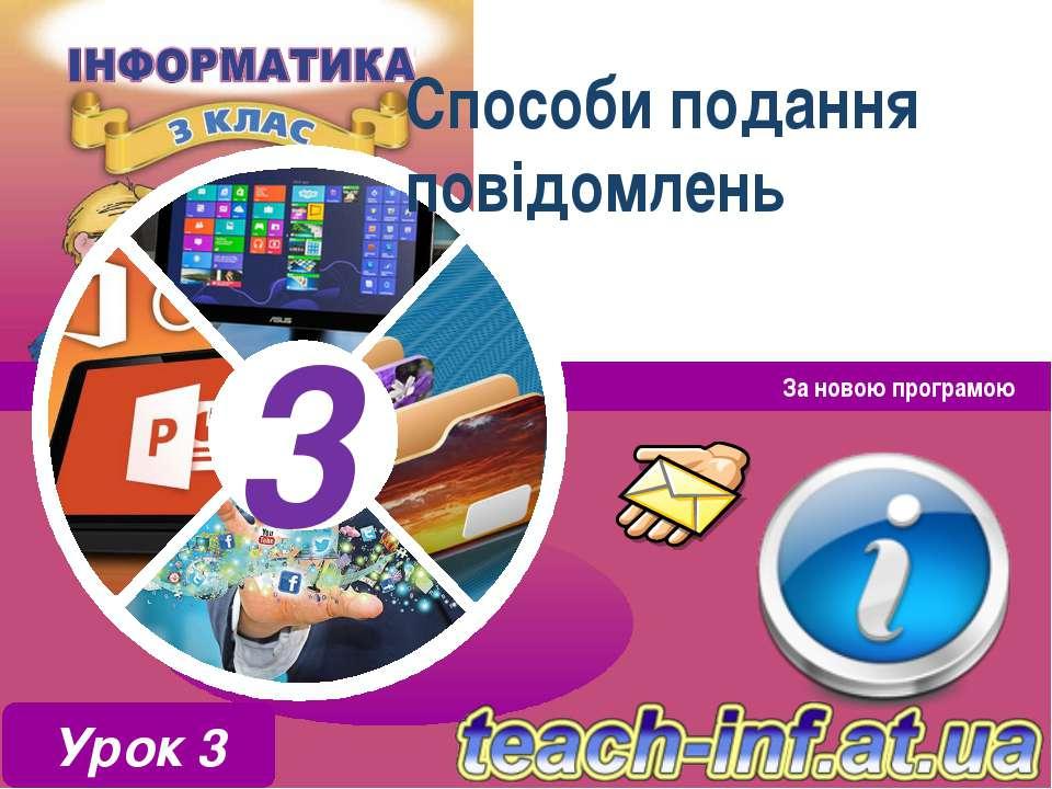 Способи подання повідомлень За новою програмою Урок 3 3 3