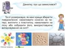 Розділ 2 § 4 3 © Вивчаємо інформатику teach-inf.at.ua 3