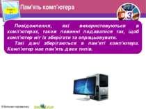 Пам'ять комп'ютера Розділ 2 § 4 Повідомлення, які використовуються в комп'юте...