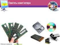 Пам'ять комп'ютера Розділ 2 § 4 Флеш-пам'ять 3 © Вивчаємо інформатику teach-i...