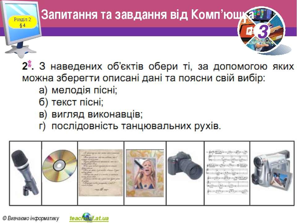 Запитання та завдання від Комп'юшка Розділ 2 § 4 3 © Вивчаємо інформатику tea...