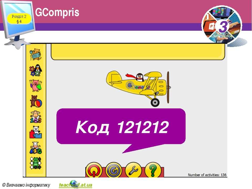 GCompris Код 121212 Розділ 2 § 4 3 © Вивчаємо інформатику teach-inf.at.ua 3