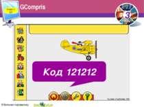 GCompris Код 121212 Розділ 2 § 5 3 © Вивчаємо інформатику teach-inf.at.ua 3