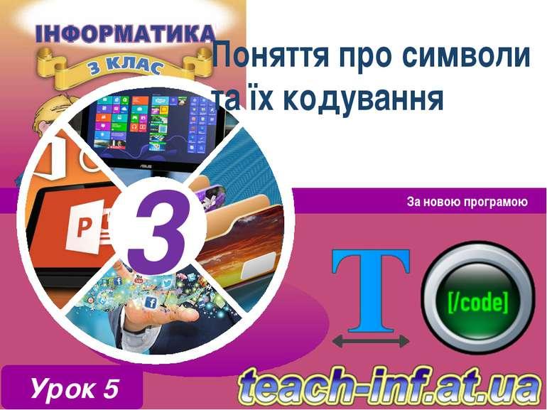 Поняття про символи та їх кодування За новою програмою Урок 5 3 3