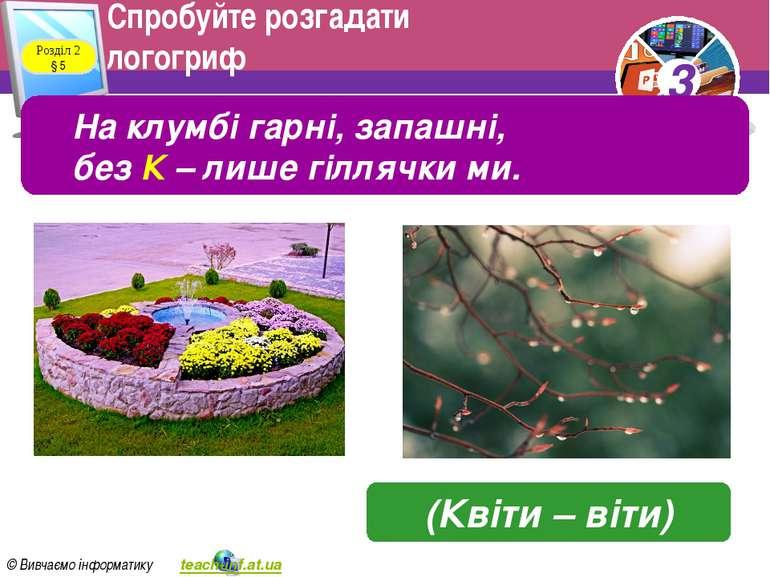 Спробуйте розгадати логогриф Розділ 2 § 5 На клумбі гарні, запашні, без К – л...