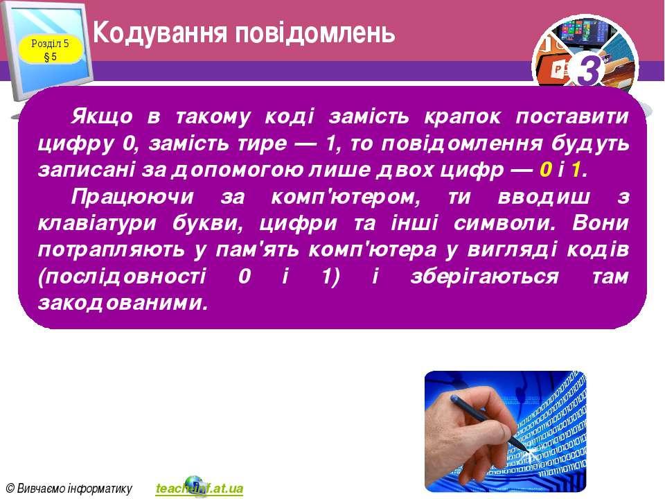 Кодування повідомлень Розділ 5 § 5 Якщо в такому коді замість крапок поставит...