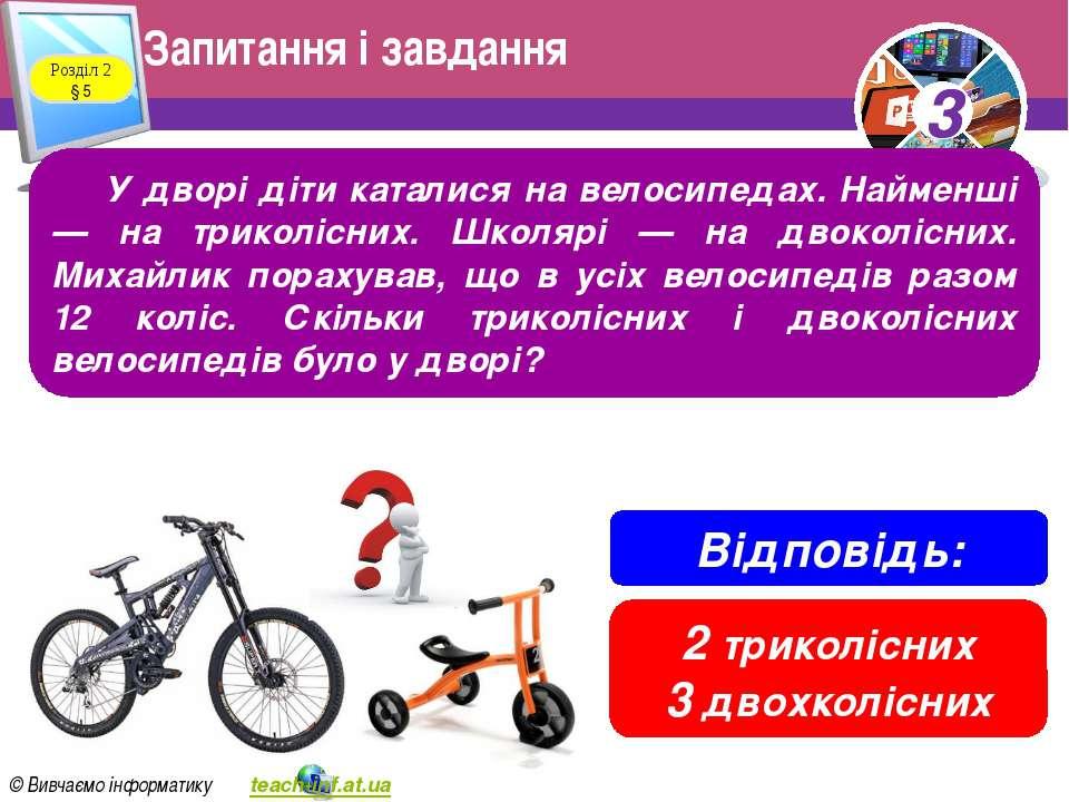Запитання і завдання Розділ 2 § 5 У дворі діти каталися на велосипедах. Найме...