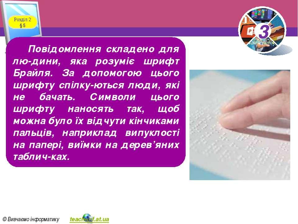 Розділ 2 § 5 Повідомлення складено для лю дини, яка розуміє шрифт Брайля. За ...